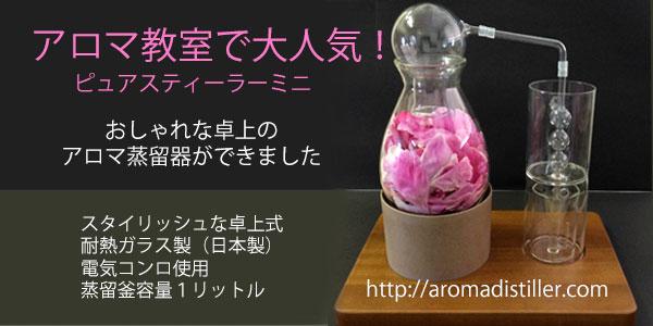 アロマ蒸留器